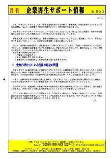 企業再生サポート情報-053-03p2 30%.jpg