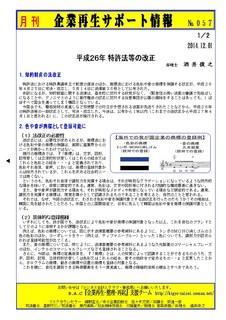 企業再生サポート情報-057p1.jpg