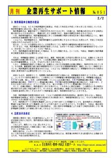 企業再生サポート情報-057p2.jpg