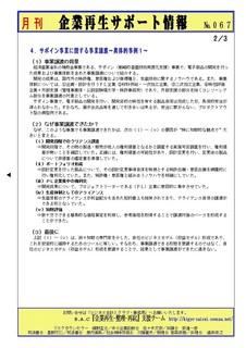 企業再生サポート情報-067p2.jpg