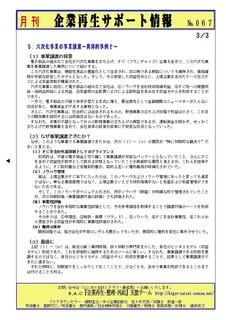 企業再生サポート情報-067p3.jpg