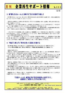 企業再生サポート情報-069p2.jpg