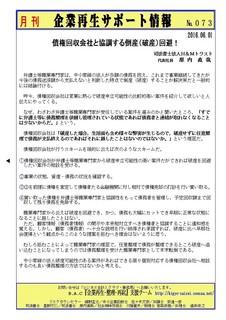 企業再生サポート情報-073.jpg
