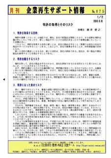 企業再生サポート情報-075p1.jpg
