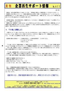 企業再生サポート情報-077p2.jpg