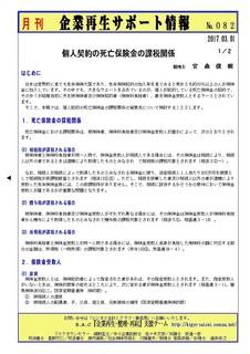 企業再生サポート情報-082p1.jpg