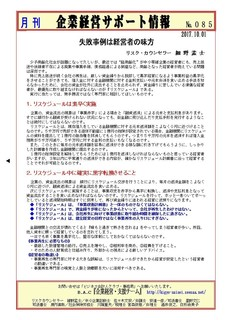 企業経営サポート情報-085-2細野.jpg