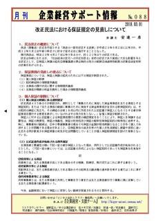企業経営サポート情報-088安達.jpg