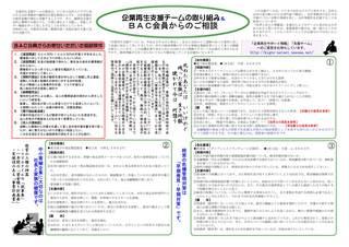 「企業再生サポート情報」A3版_ページ_1.jpg