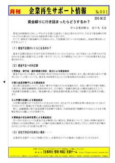 企業再生サポート情報-001.jpg