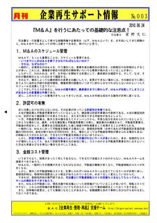 企業再生サポート情報-003.jpg