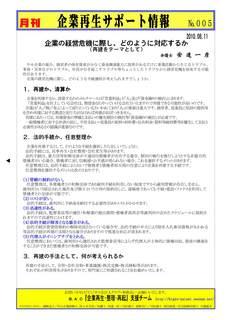 企業再生サポート情報-005.jpg