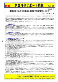 企業再生サポート情報-010.jpg
