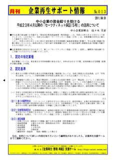 企業再生サポート情報-013.jpg