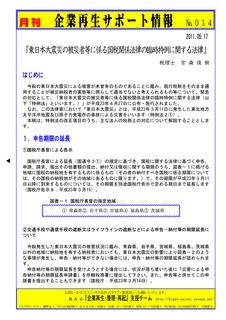 企業再生サポート情報-014_ページ_1.jpg