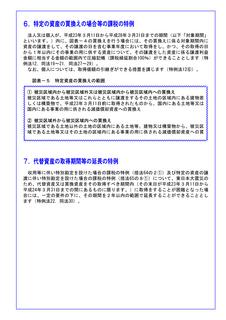 企業再生サポート情報-014_ページ_4.jpg