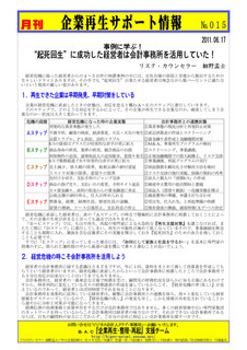 企業再生サポート情報-015.jpg