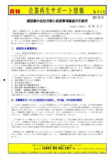 企業再生サポート情報-016.jpg