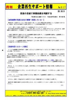 企業再生サポート情報-017.JPG