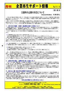 企業再生サポート情報-019.JPG