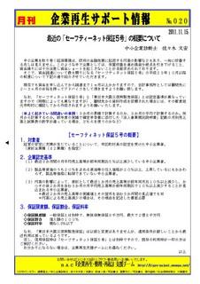 企業再生サポート情報-020.JPG