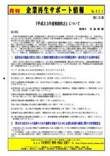 企業再生サポート情報-021.JPG