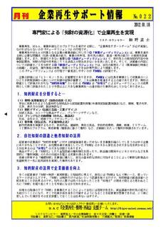 企業再生サポート情報-022.JPG