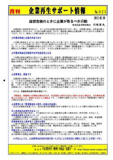 企業再生サポート情報-023.JPG