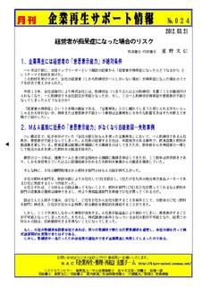 企業再生サポート情報-024.JPG