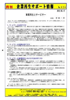 企業再生サポート情報-026.JPG