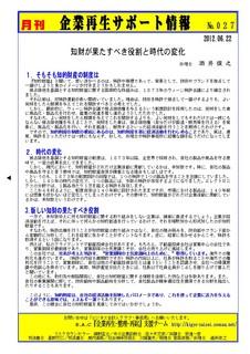 企業再生サポート情報-027.JPG