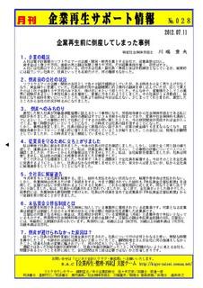 企業再生サポート情報-028.JPG