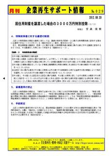 企業再生サポート情報-029p2.JPG