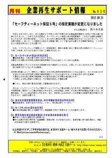 企業再生サポート情報-030.JPG