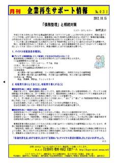 企業再生サポート情報-031.JPG