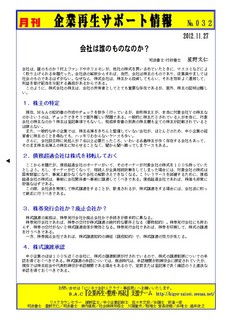 企業再生サポート情報-032改.JPG