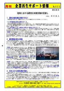 企業再生サポート情報-035.JPG