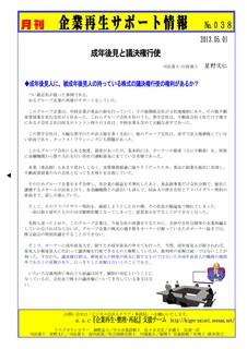 企業再生サポート情報-038.jpg