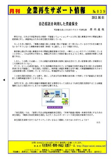 企業再生サポート情報-039.jpg