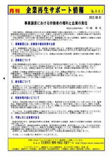 企業再生サポート情報-041.jpg