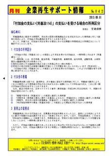 企業再生サポート情報-042.jpg