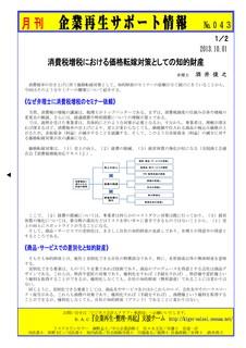 企業再生サポート情報-043最新p1.jpg