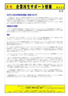 企業再生サポート情報-043最新p2.jpg