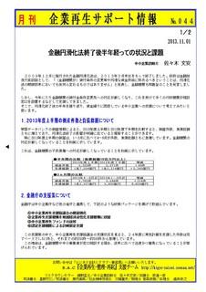 企業再生サポート情報-044p1.jpg