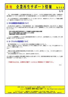 企業再生サポート情報-044p2.jpg