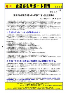 企業再生サポート情報-045(最新)-2p1.jpg