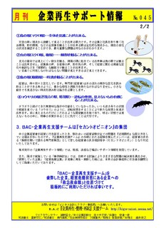 企業再生サポート情報-045(最新)-2p2.jpg
