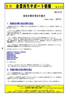 企業再生サポート情報-046.jpg