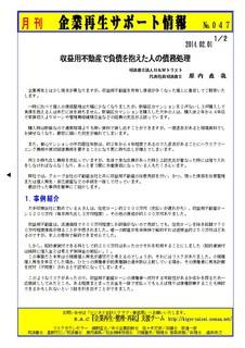 企業再生サポート情報-047p1.jpg