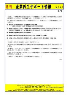 企業再生サポート情報-047p2.jpg